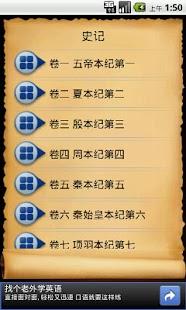 免費下載書籍APP 史记 app開箱文 APP開箱王