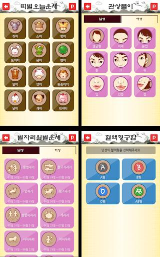 【免費娛樂App】황제운세 (무료운세, 정통운세)-APP點子