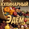 Кулинарный Эдем icon