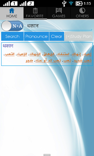 Nepali Arabic Dictionary