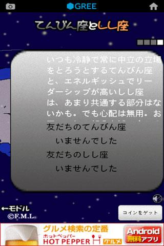 12星座占い てんびん座 - screenshot