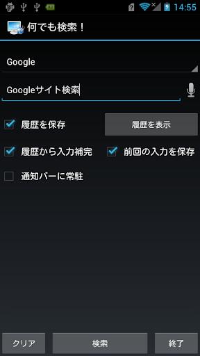 何でも検索! 乗換案内 クイック検索 音声検索 簡単検索