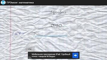 Screenshot of PRObrain: mathematics(free)