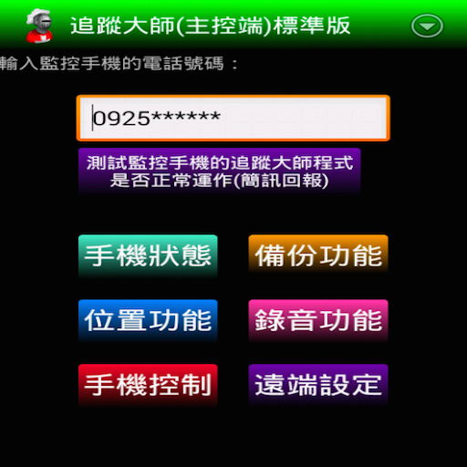 追踪大师主控端(TraceMaster) 工具 LOGO-玩APPs