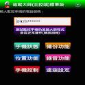 追踪大师主控端(TraceMaster) icon