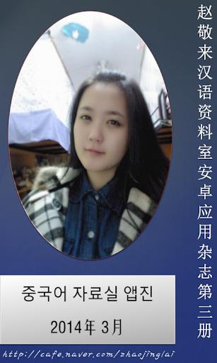 중국어 자료실 앱진 2014년 3월호