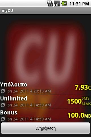 myCU- screenshot