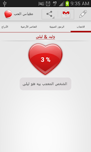 Arabic Love Calculator - screenshot thumbnail