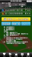 Screenshot of プロ野球TV 一球速報を3D観戦!動画さながらアプリ