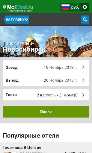 Новосибирск - Отели