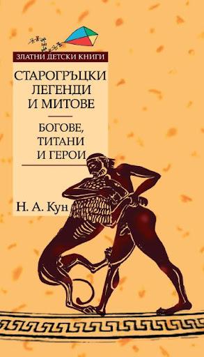 Старогръцки легенди... ТОМ I