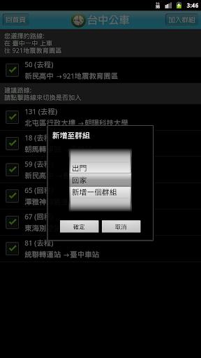 【免費旅遊App】台中公車-APP點子