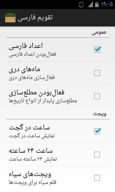 Persian Calendar Github