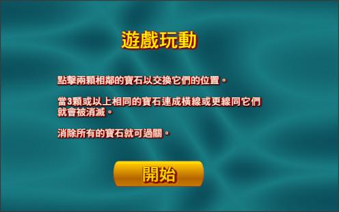 寶石換換換 II 解謎 App-癮科技App