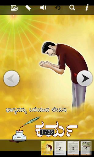 Karma Kannada