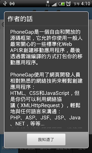 jQuery Mobile for PhoneGap