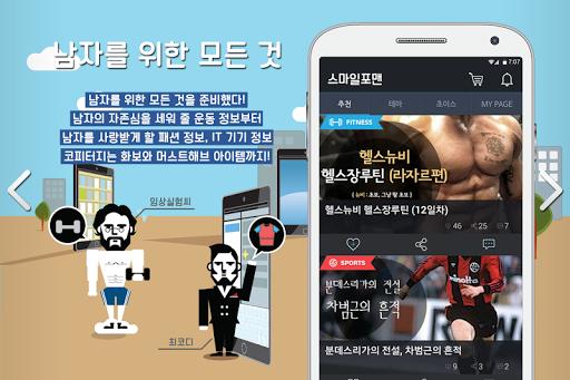 스마일포맨–남자들의 필수 App 헬스 정보 남성 잡지