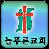 김천 늘푸른교회