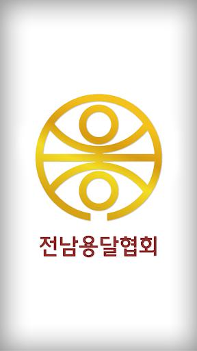 카드결제기 전남 용달협회 - 앱포스