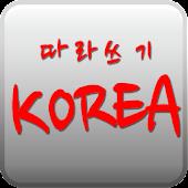 따라쓰기 - 한국어