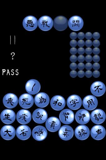 Magnetic Kanji Ball