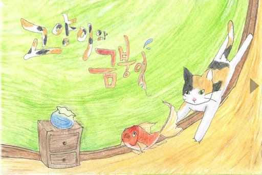 [동화] 고양이와 금붕어