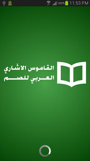 القاموس الاشاري العربي للصم