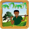 Amharic Ethiopian Game ጢባጢቤ icon