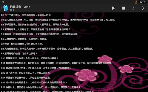 Holy Bible CUV - 圣 经 简体中文和合本 - screenshot thumbnail
