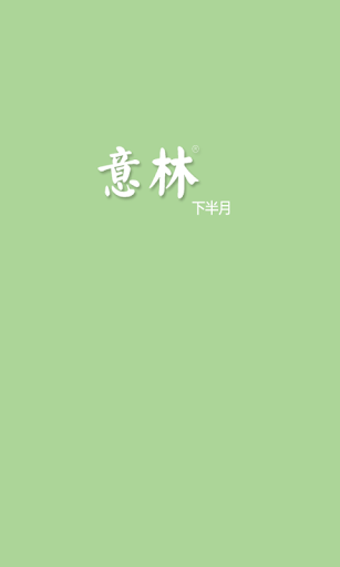 免費新聞App|意林·下半月|阿達玩APP