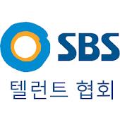 SBS텔런트협회
