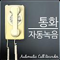 통화자동녹음 icon