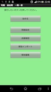 玩教育App|2012的問題,過去五年肯家免費|APP試玩