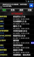 Screenshot of TV program schedule-Taiwan