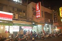后庄老店爌肉飯排骨飯