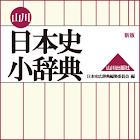 山川 日本史小辞典 新版 (山川出版社) icon