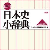 山川 日本史小辞典 新版 (山川出版社)