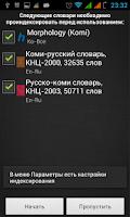 Screenshot of Русско-коми словарь