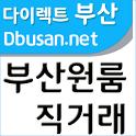 부산부동산 부산원룸 직거래(복비무료) - 다이렉트 부산 icon