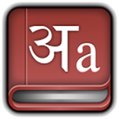 Malayalam Dictionary Pro