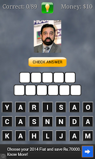 Tamil Photo Quiz - screenshot thumbnail