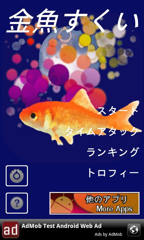 Scooping Goldfish Free Version - screenshot