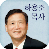 하용조 목사