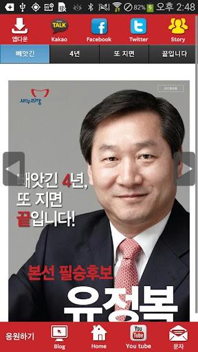 유정복 새누리당 인천 시장 후보 모팜