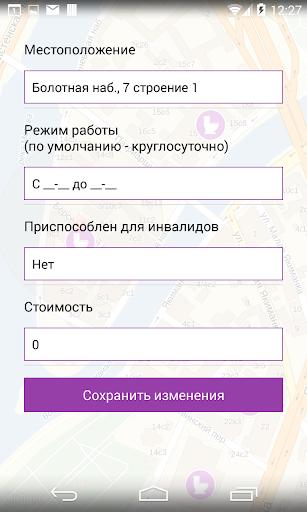 【免費社交App】W.I.T.T.-APP點子