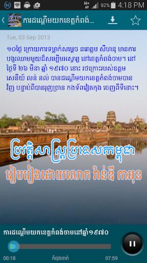 Khmer History by Vandy Kaonn