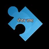 ধাঁধা - Bangla Puzzle