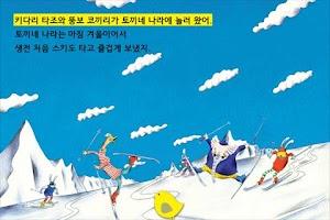 Screenshot of Hangul JaRam - Level 3 Book 8