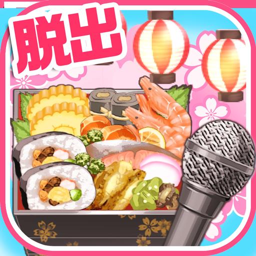 解謎App|脱出ゲーム 桜満開!お花見会場からの脱出 LOGO-3C達人阿輝的APP