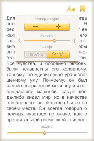 【免費書籍App】Момент истины (В августе 44го)-APP點子
